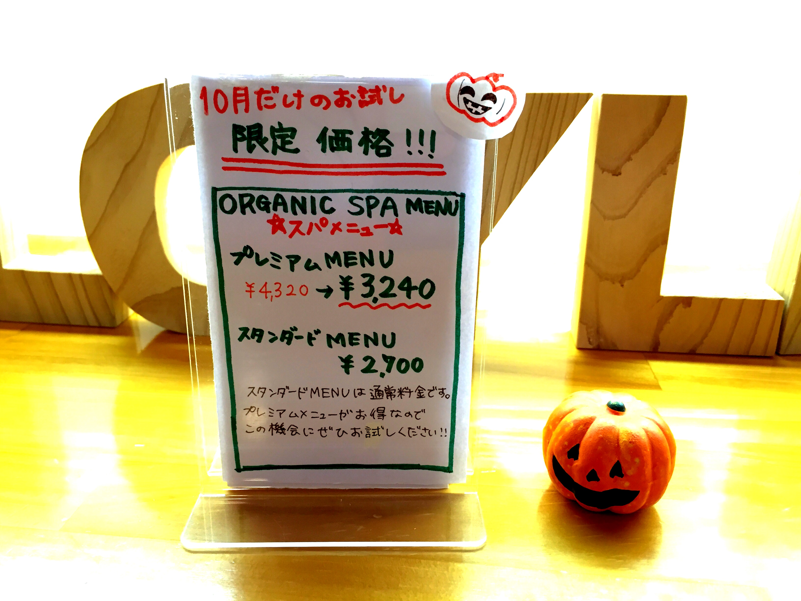 写真 2014-10-02 13 36 11